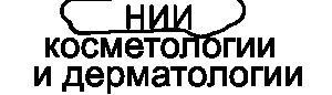 НИИ косметологии и дерматологии